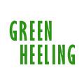 グリーンヒーリング