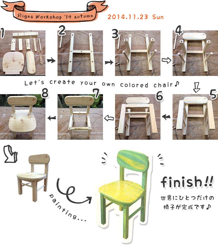 親子で作ろう、ちぃちゃなお椅子