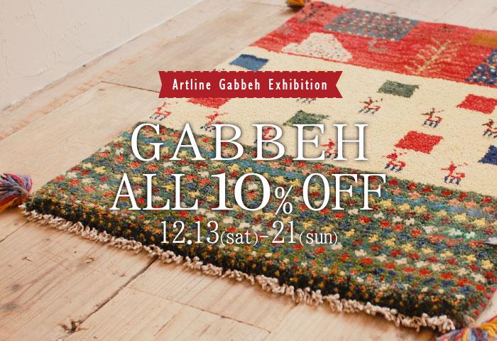 Artline Gabbeh Exhibition in rigna terrace tokyo