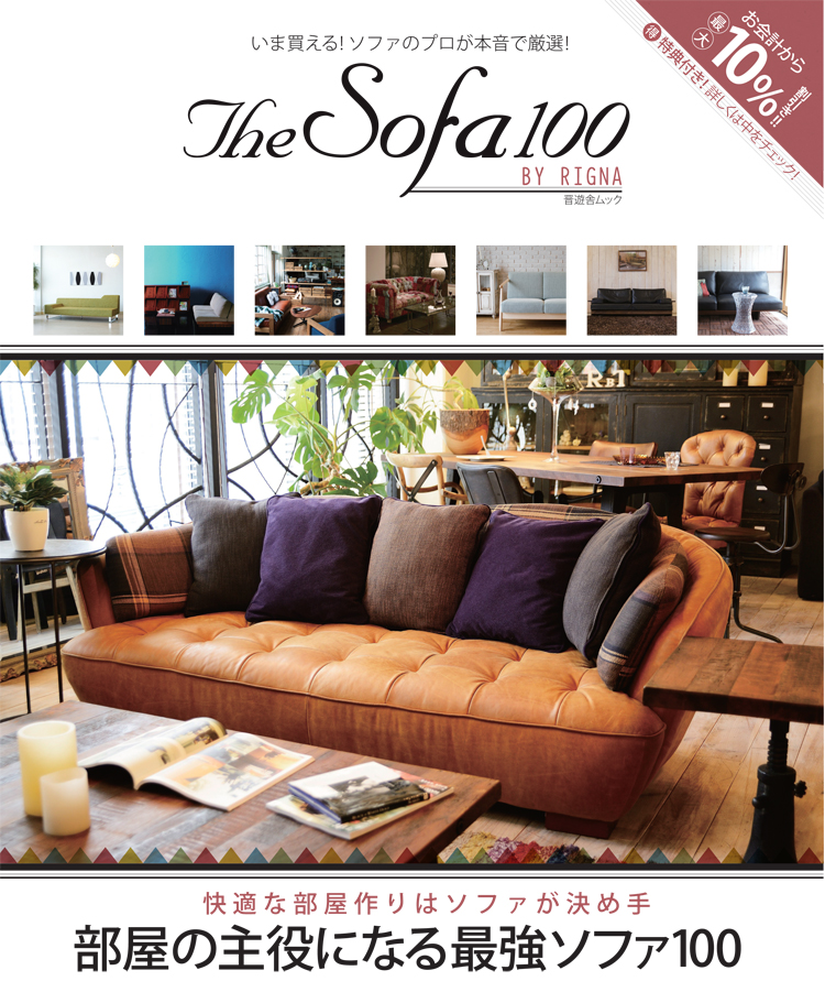 The Sofa 100 by Rigna