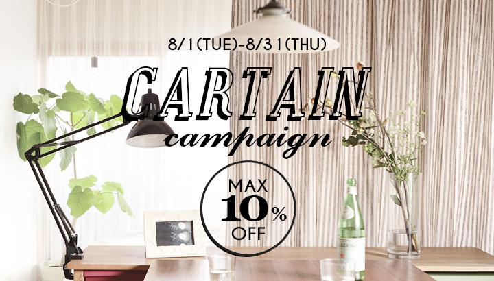 カーテンMAX10%OFFキャンペーン