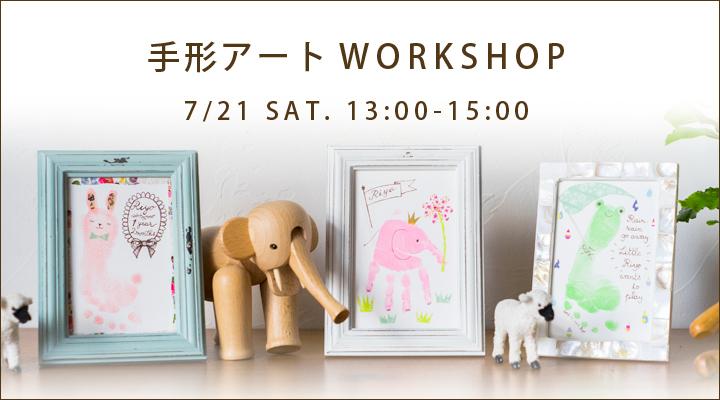親子でつくろう、手形アート。ワークショップ開催!