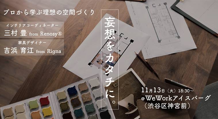 Renosy × Rigna HOME TAILOR セミナー開催