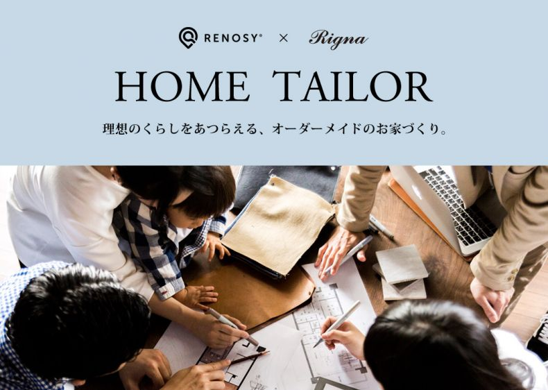 HOME TAILOR サービス